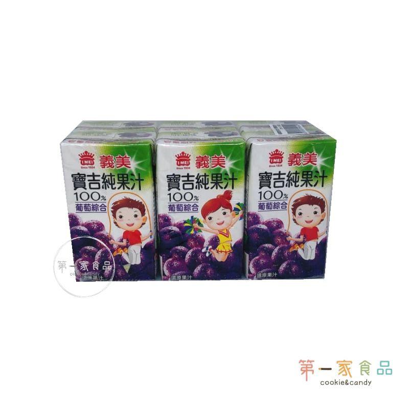 義美 ∣ 寶吉純果汁(葡萄綜合)125ml(6瓶入)Ⅹ4組 (09022-1) 全素