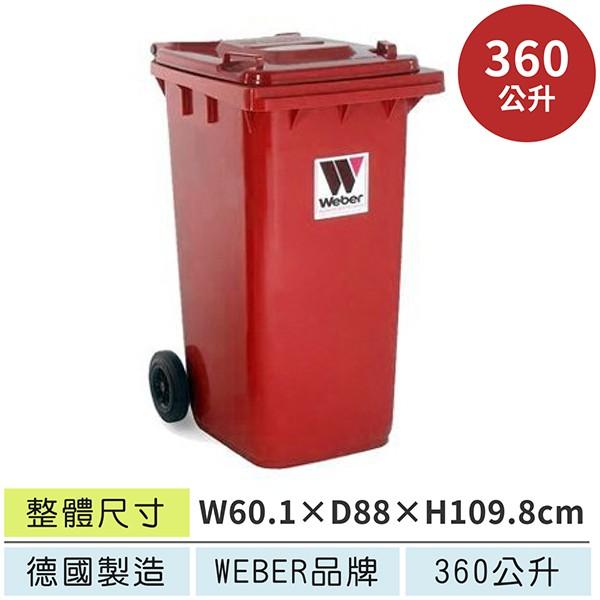 LETSGO【德國進口二輪拖桶/JGM360(紅)✷下單前請與客服確認現有顏色✷360公升資源回收筒/垃圾筒/單分類】
