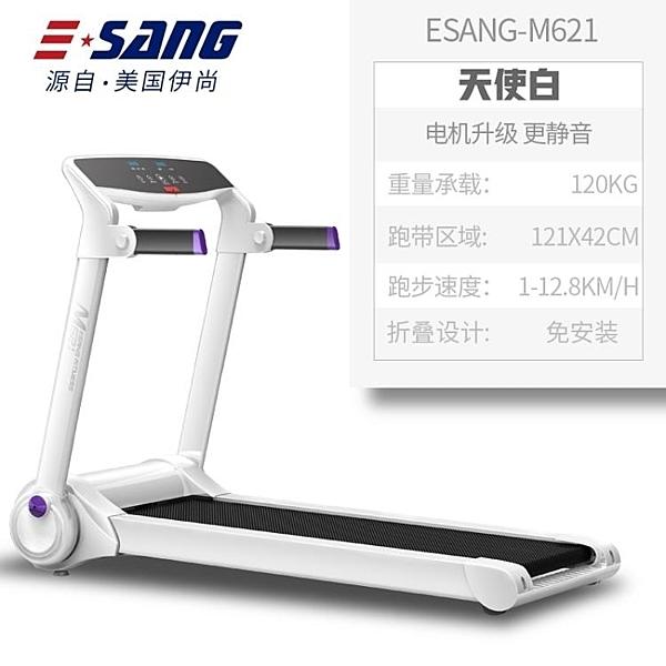 跑步機美國伊尚跑步機家用款小型健身器材折疊室內減震免安裝跑步機DF 維多原創