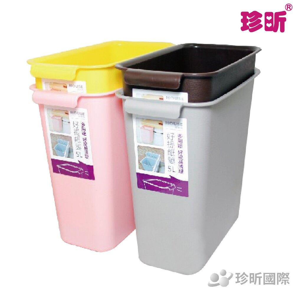 【珍昕】多用途好提紙簍5L~4色任選(約高24x寬11.5x長22cm)/紙簍/收納桶/垃圾桶
