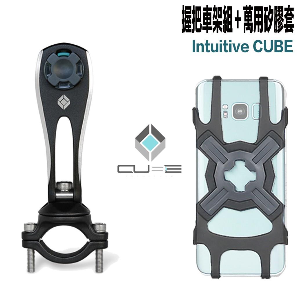 X-Guard 手機架 萬用矽膠套+黑色握把車架組 4.7-6.5吋通用 手機套 Intuitive Cube 無限扣