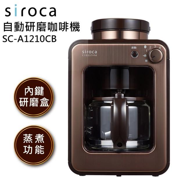 Siroca 全自動研磨咖啡機 SC-A1210CB金棕色