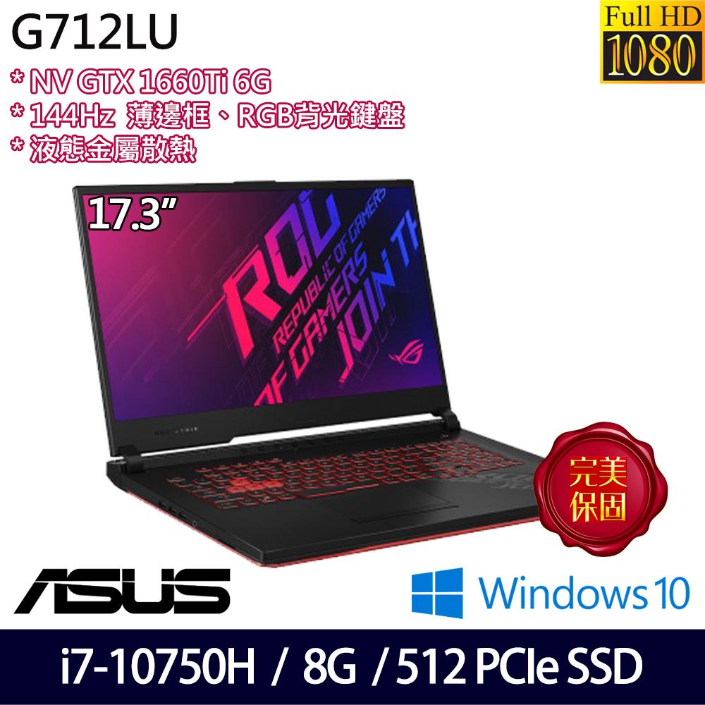 《ASUS 華碩》G712LU-0021C10750H(17.3吋FHD/i7-10750H/8G/512G PCIe/GTX1660Ti/Win10/二年保)