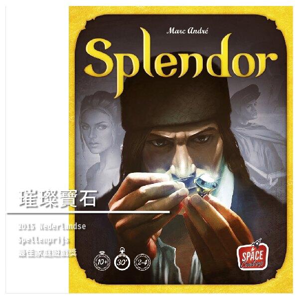 【桌遊星球】璀璨寶石 Splendor 繁體中文版 寶石商人 卡牌桌遊