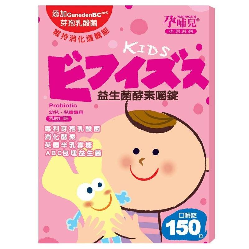 孕哺兒 小兒系列-益生菌酵素嚼錠 150粒(乳酸口味)口嚼錠★愛兒麗婦幼用品★