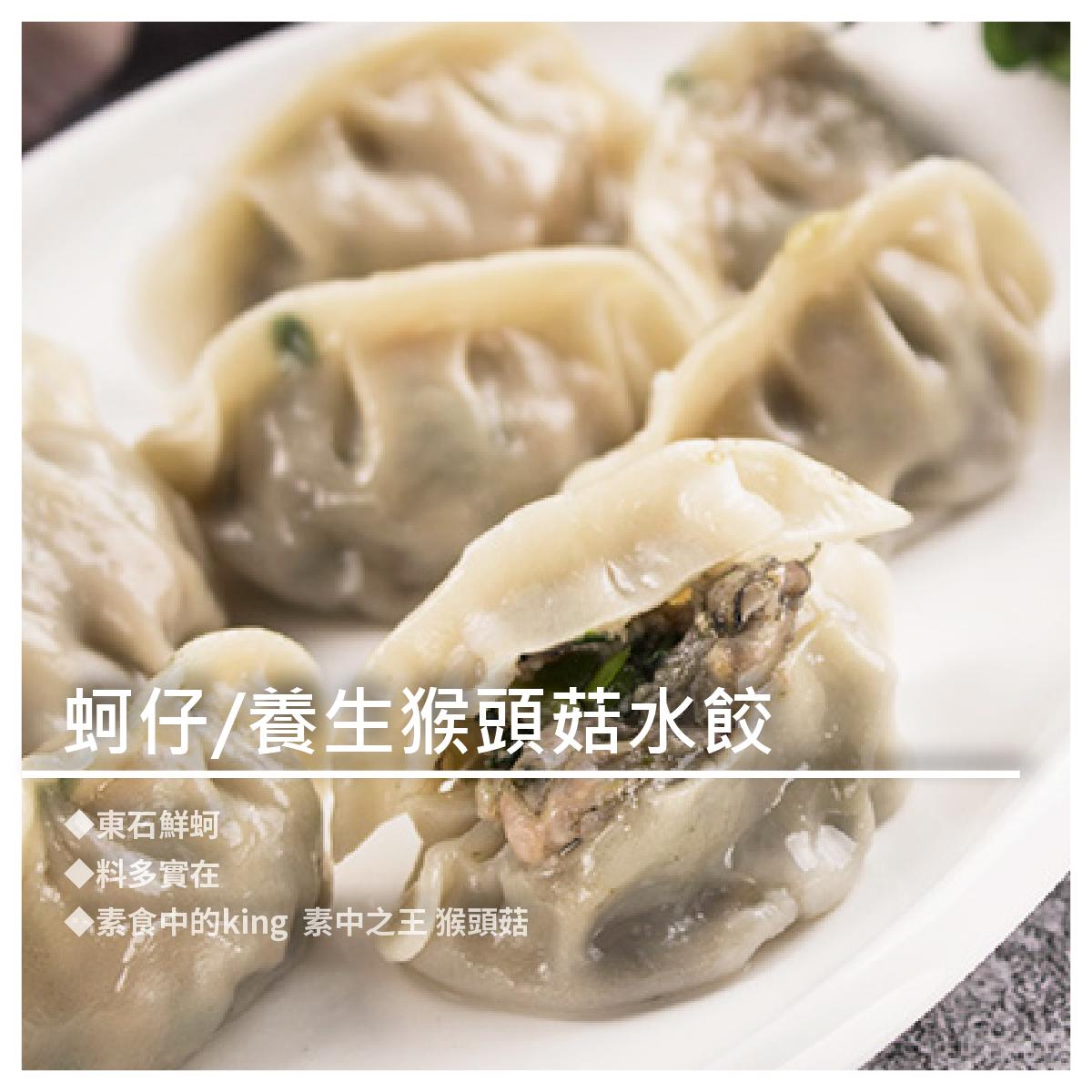 【樂華青島-周花媽手工水餃】蚵仔水餃/(蛋奶素)養生麻油猴頭菇水餃  50入/包