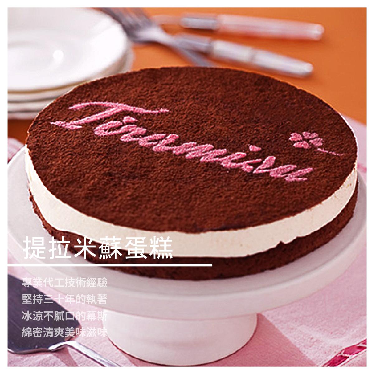 【廣和蓁食品】提拉米蘇蛋糕/400g/盒
