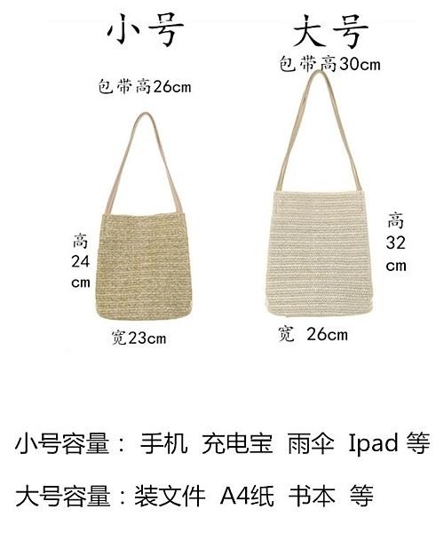 草編包包女包夏天小清晰2020新款百搭編織包單肩包沙灘包 手提包 【Ifashion·全店免運】