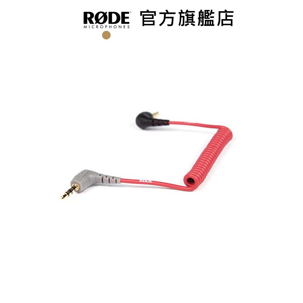 RODE SC7 3.5mm TRS To TRRS 轉接線 公司貨