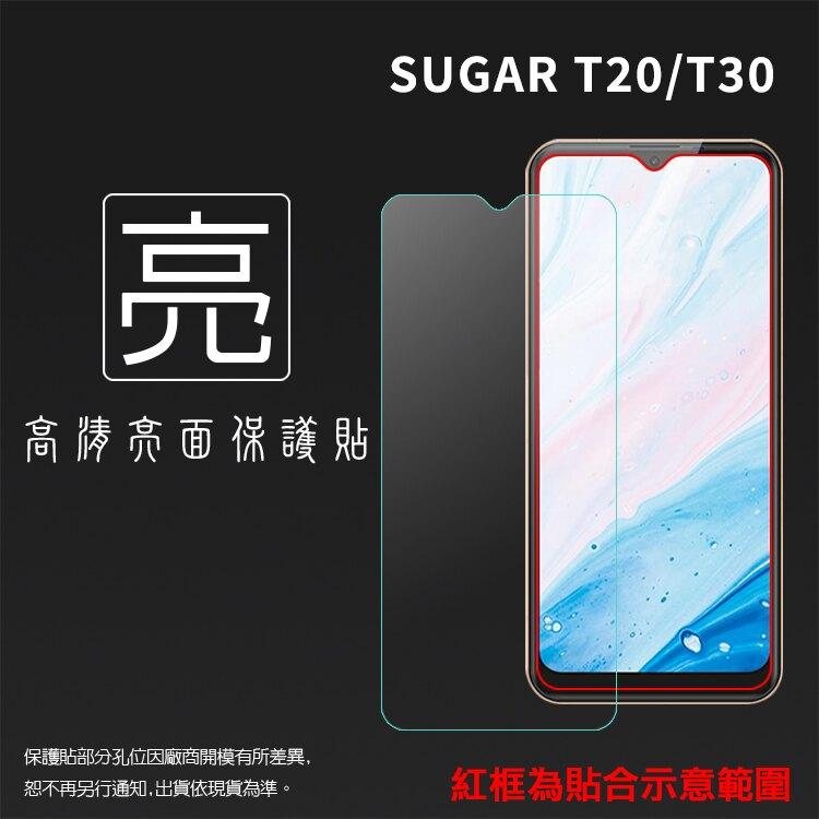 亮面螢幕保護貼 SUGAR 糖果手機 T20/T30 保護貼 軟性 高清 亮貼 亮面貼 保護膜 手機膜