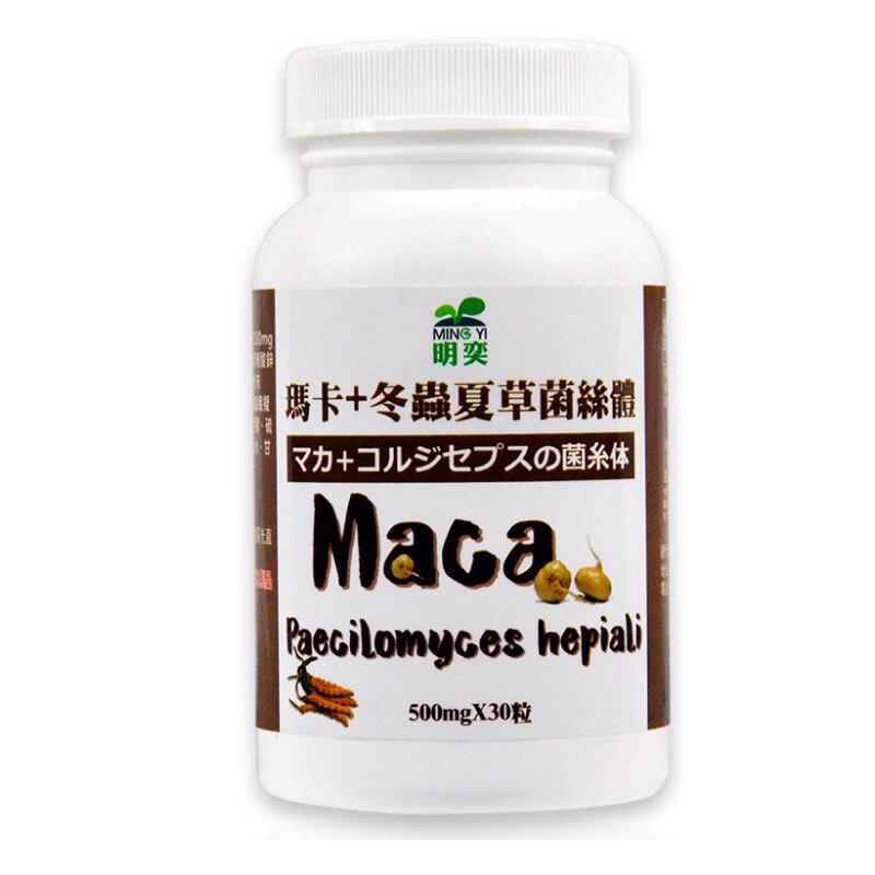 【明奕】瑪卡+冬蟲夏草菌絲體(30粒/瓶)-3瓶