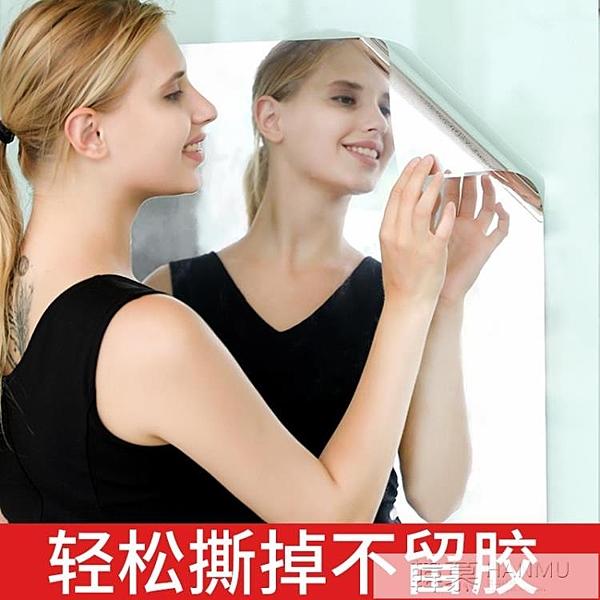 軟鏡子全身 穿衣鏡 自黏鏡片貼紙3d立體創意裝飾鏡面牆貼牆紙鏡子  韓慕精品 YTL