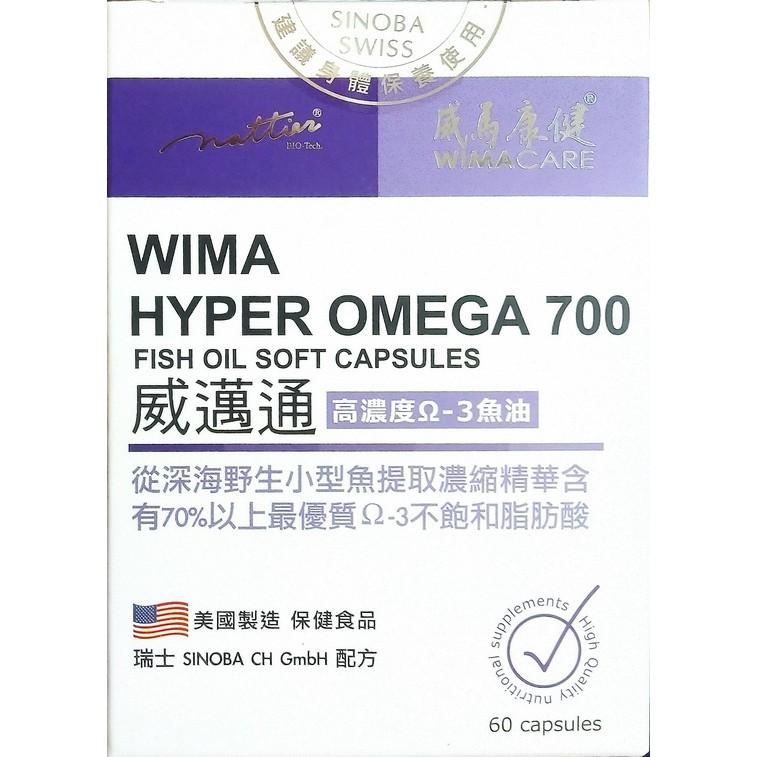威萬通 魚油軟膠囊食品(60粒/盒)高濃縮omega-3