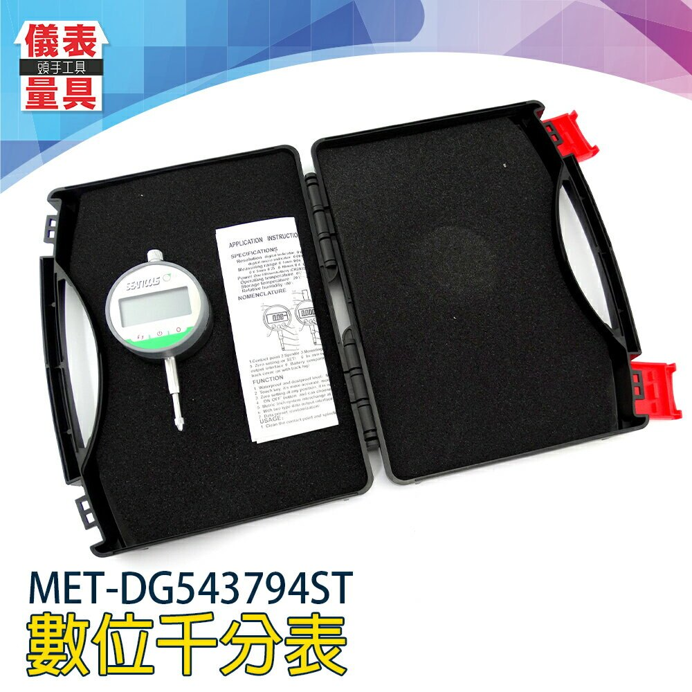 《儀表量具》0.001mm 數位千分表 千分厘表 高度計 誤差表 千分表MET-DG543794ST 熱銷款高度指示表