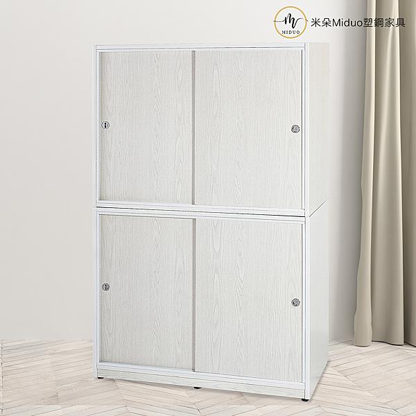 【米朵Miduo】4.1尺塑鋼拉門衣櫥 防水塑鋼衣櫃(上下座)