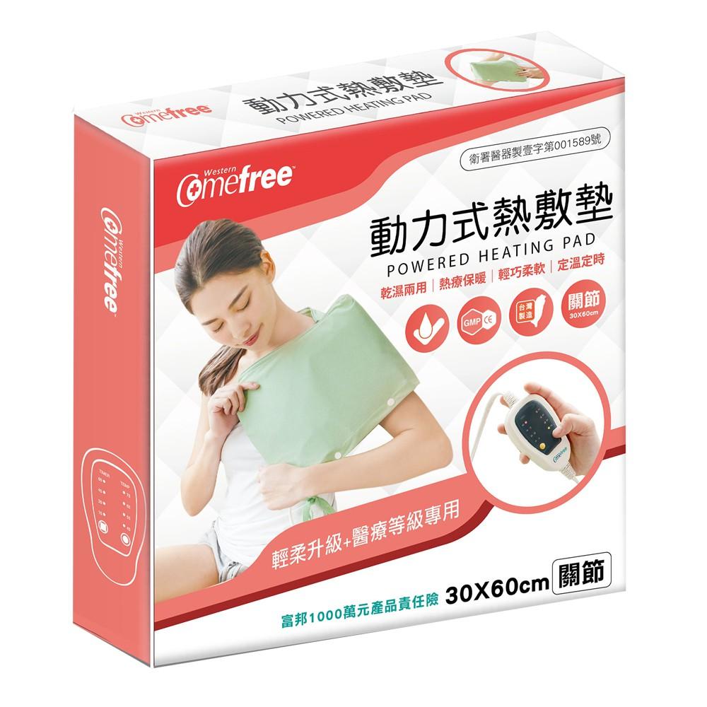 Comefree動力式熱敷墊(全方位關節)(乾濕兩用/康芙麗/濕敷熱療/台灣製)