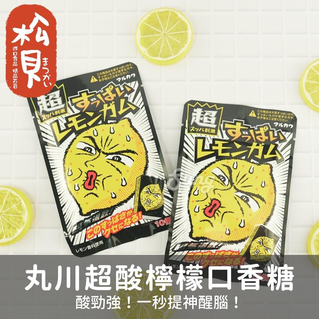 《松貝》丸川超酸檸檬口香糖42g【4902747410226】ce9