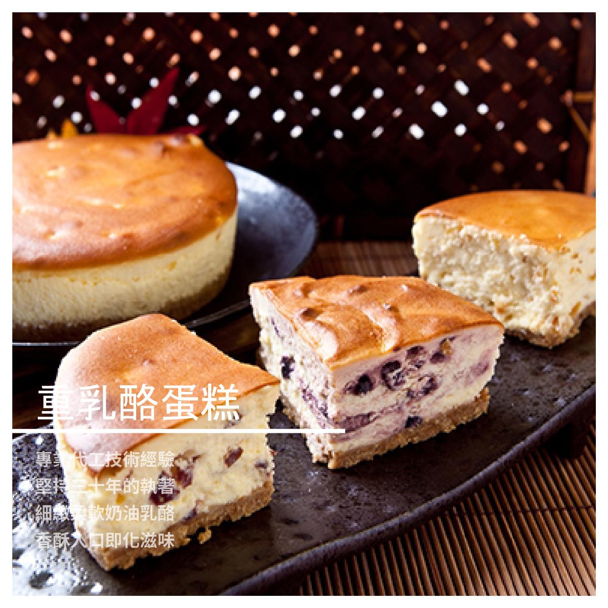 【廣和蓁食品】重乳酪蛋糕/400g/盒/四款口味