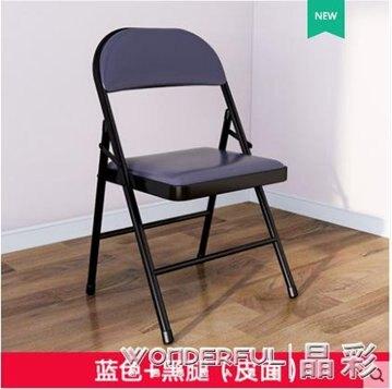 折疊椅簡易凳子靠背椅家用簡約折疊椅子便攜辦公椅折疊椅電腦椅宿舍椅子LX 免運 秋冬新品特惠