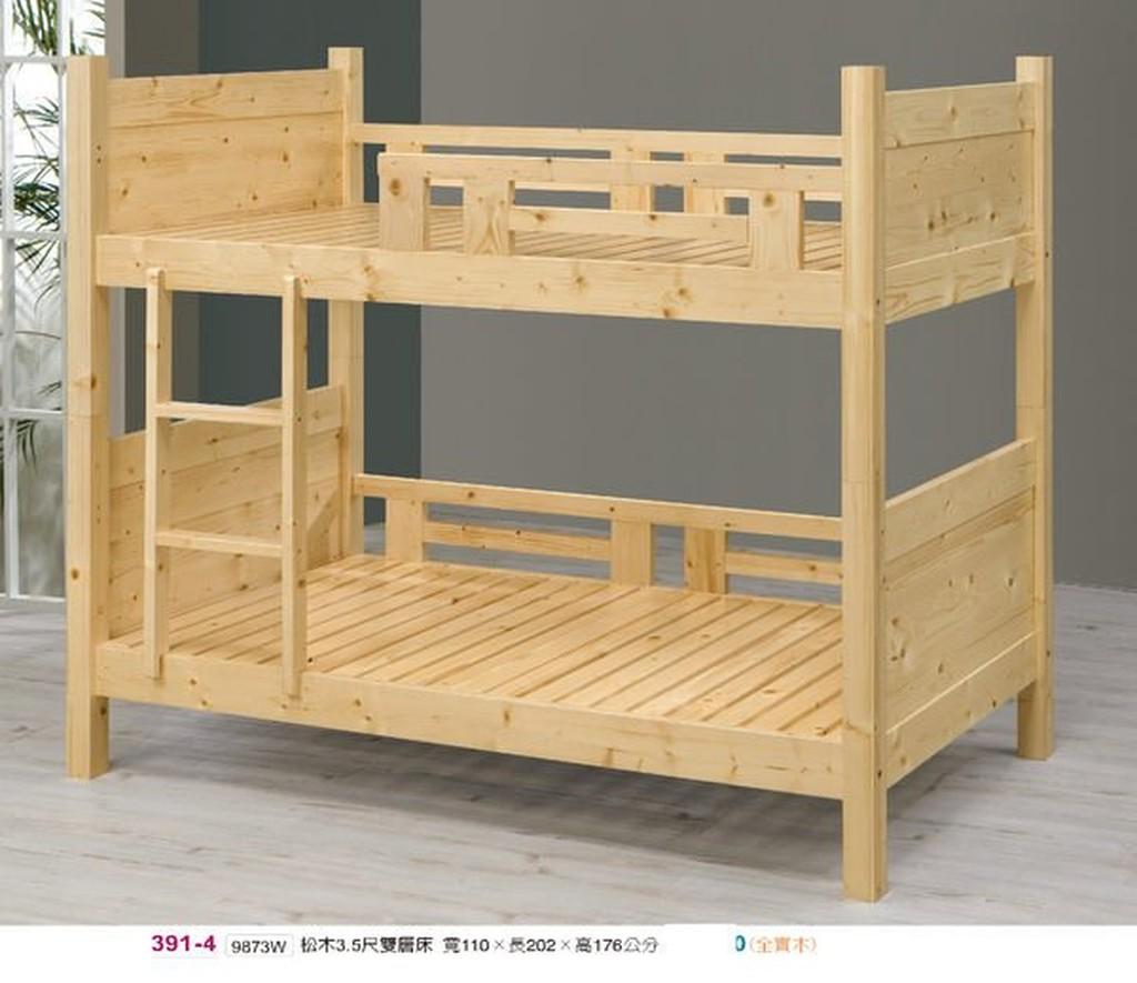 ☆溫馨小屋☆**3.5尺松木實木床板雙層床 907-64-1 (台北縣市免運費免樓層費)