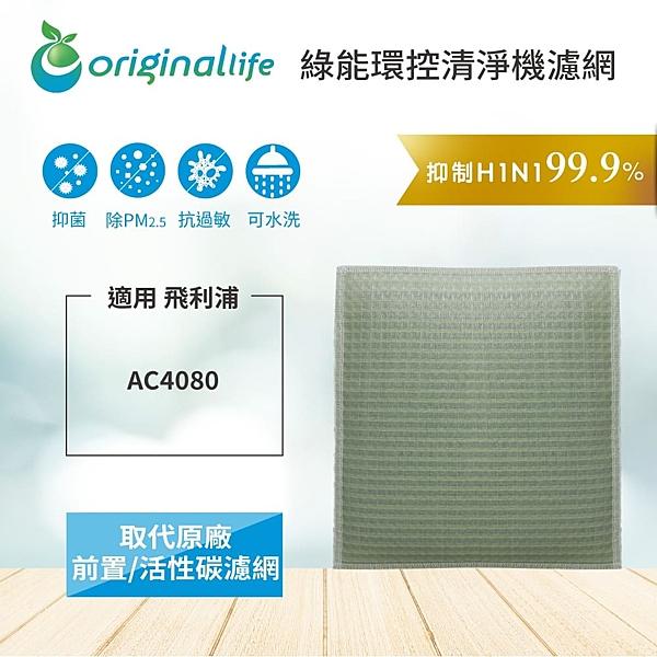 飛利浦Philips AC4080【Original life】空氣清淨機濾網 長效可水洗
