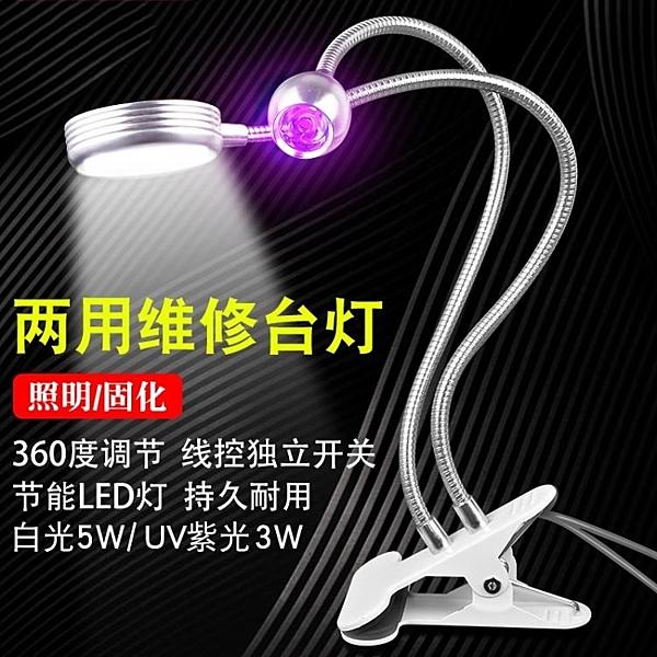 台燈 手機維修照明台燈 維修台LED強光燈 5W/18W夾子式焊接工作照射燈 【快速】