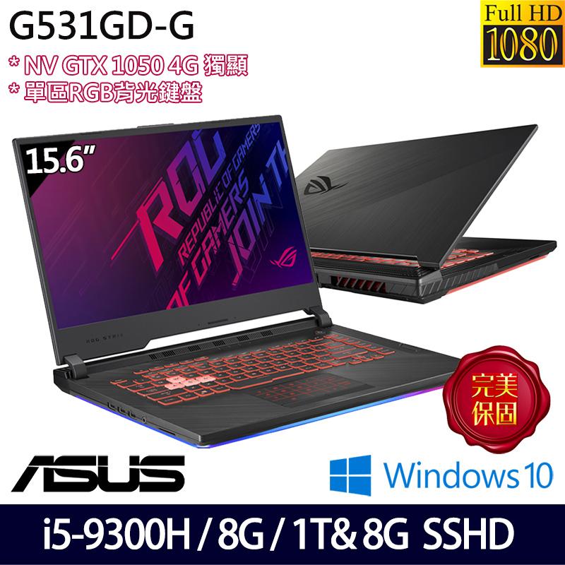 《ASUS 華碩》G531GD-G-0051C9300H(15.6吋FHD/i5-9300H/8G/1TB&8G SSHD/GTX1050/Win10)
