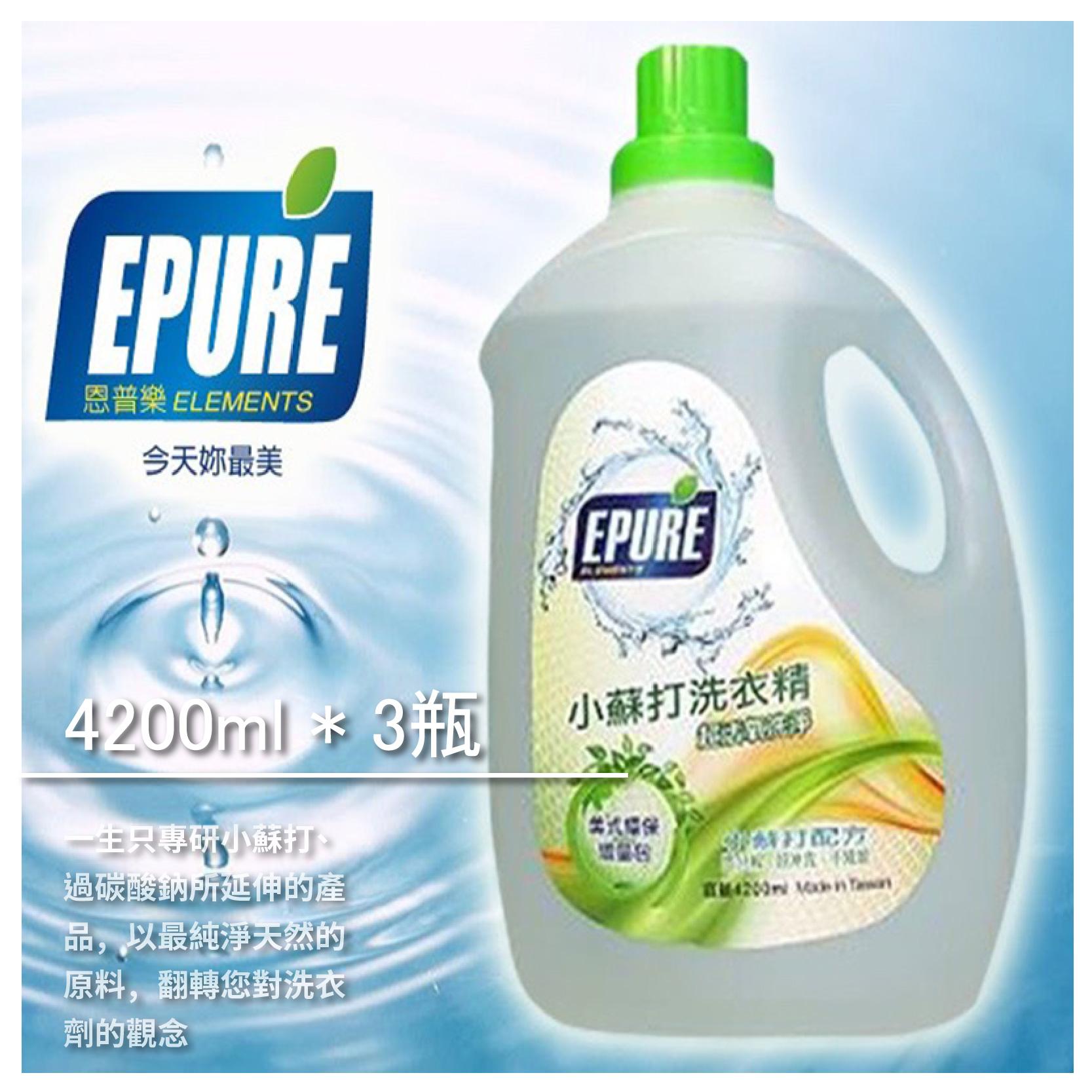 【EPURE恩普樂】小蘇打洗衣精/洗衣精/4200ml-3瓶