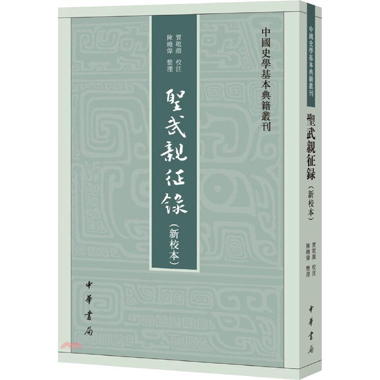 《中華書局》聖武親征錄(新校本)(簡體書)[65折]