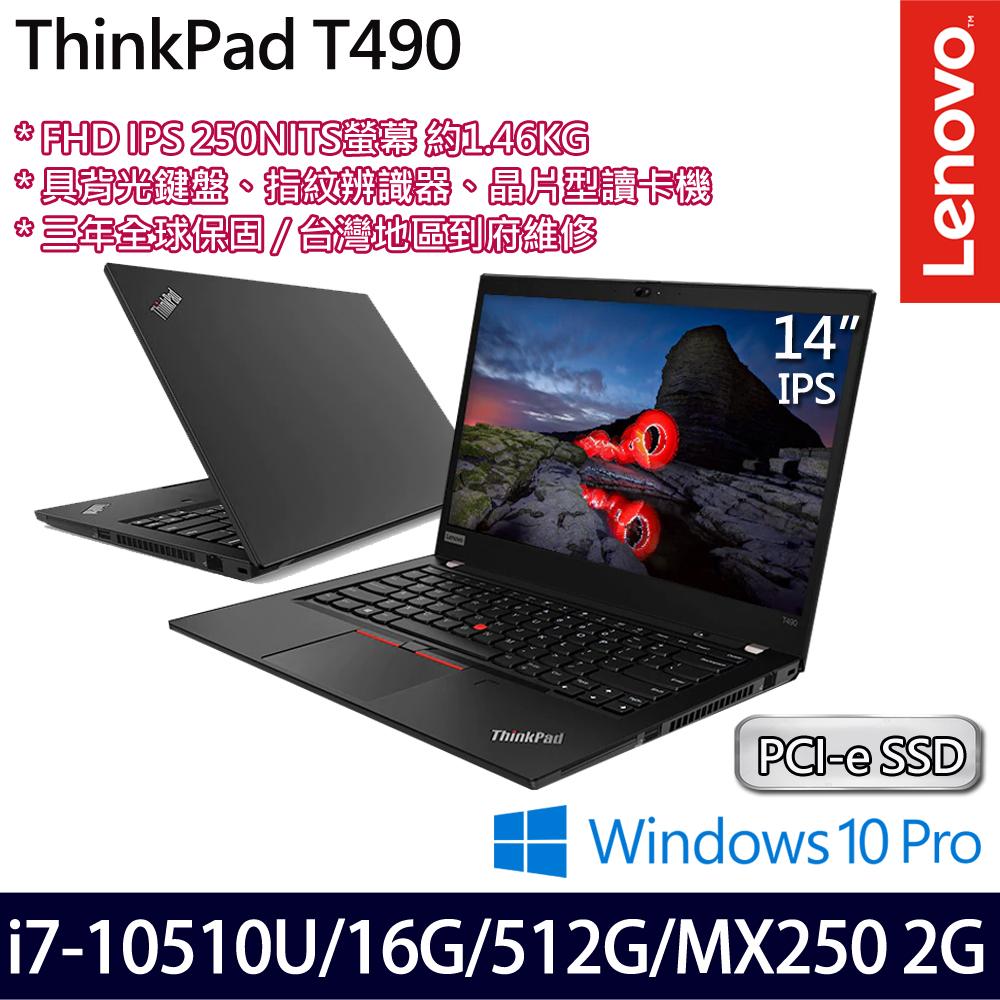 《Lenovo 聯想》ThinkPad T490(14吋FHD/i7-10510U/16G/512GB PCIe SSD/MX250/Win10Pro/三年保)