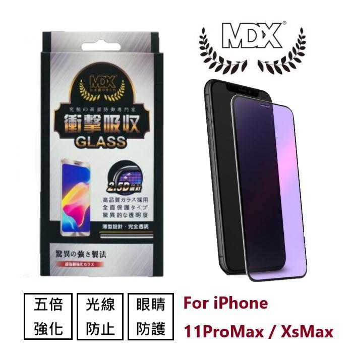 "MDX膜帝斯 IPhone 11ProMax / Xs Max (6.5"") 2.5D五倍強化抗藍紫光滿版鋼化玻璃保護貼"