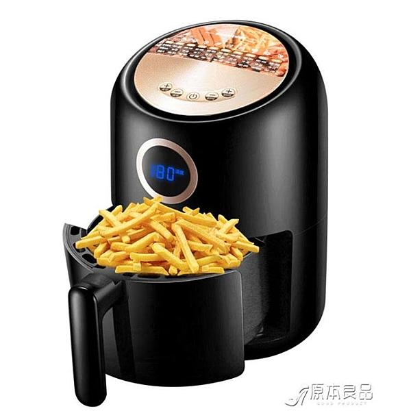 氣炸鍋 空氣炸鍋家用多功能新款全自動大容量無油電炸氣薯條 YYJ 原本良品