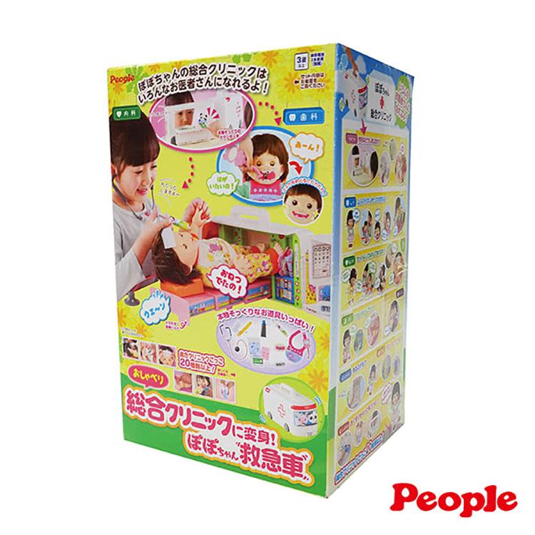 日本 People POPO-CHAN 救護車&變身綜合醫院組合
