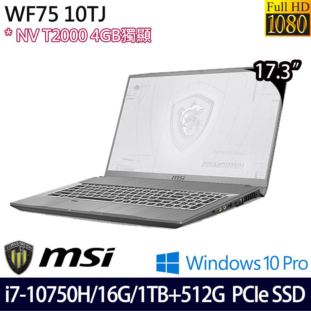 《MSI 微星》WF75 10TJ-069TW(17.3吋FHD/i7-10750H/16G/1TB+512G PCIe/T2000/Win10Pro/三年保)