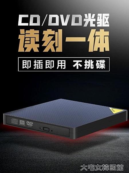 外置光驅盒光驅盒外置usb外置光驅臺式電腦dvd驅動器電腦外接筆記本刻錄機 快速出貨