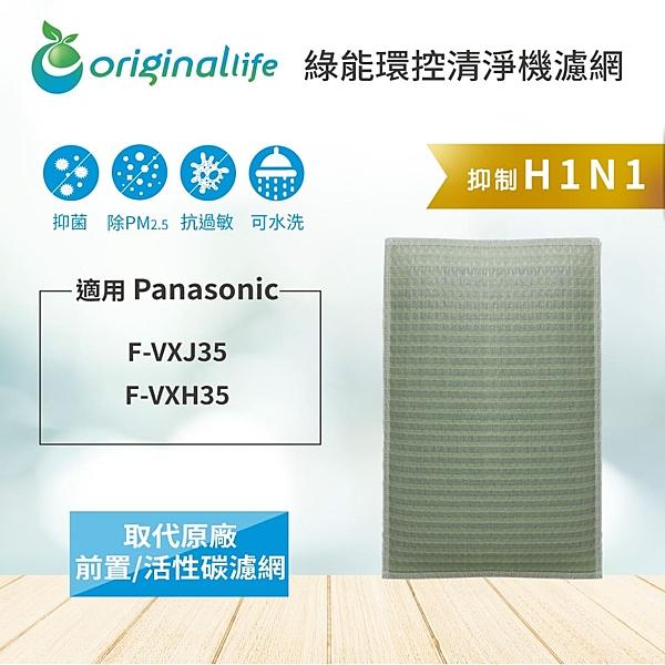 Panasonic F-VXJ35、F-VXH35 空氣清淨機濾網【Original life】長效可水洗