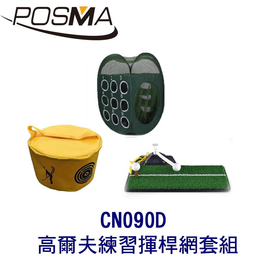 POSMA 可折疊室內外高爾夫練習揮桿網套組 CN090D