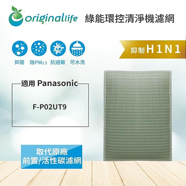 Panasonic空氣清淨機濾網 (F-P02UT9)【Original life】長效可水洗(預購)
