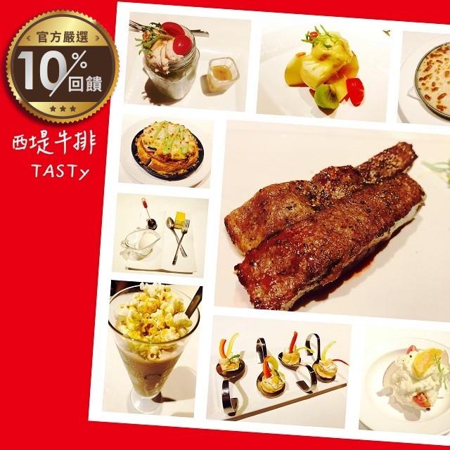 〈王品〉 Tasty 西堤牛排餐券 「 100張 」  【LINE 官方嚴選】