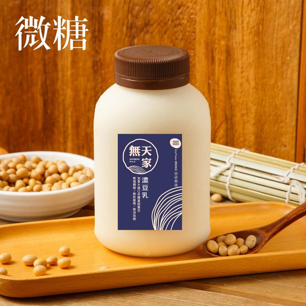 【無天家 濃い豆乳】微糖豆乳-小瓶(360ML)