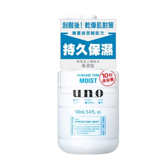 UNO俐落至上機能水保濕160ml
