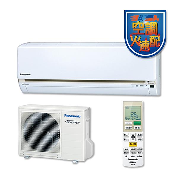 國際R32變頻 11-13單冷分離式冷暖氣CU-LJ90BHA2/CS-LJ90BA2