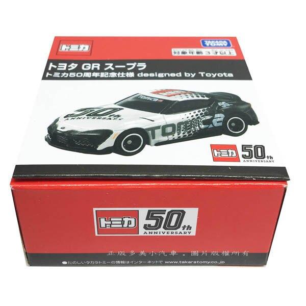 【Fun心玩】TM14348 麗嬰 日本 TOMICA 50週年紀念 精裝版 Toyota GR Supra 賽車款