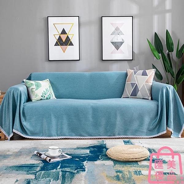 北歐素色沙發蓋布全蓋沙發套罩棉麻沙發巾沙發墊【匯美優品】