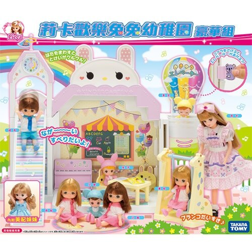 《TAKARA TOMY》莉卡娃娃 莉卡歡樂兔兔幼稚園豪華組 東喬精品百貨
