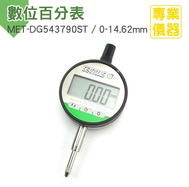 安居生活館 數位百分表 電子百分錶 內徑檢測 電子百分表 分厘表 電子深度計 MET-DG543790ST