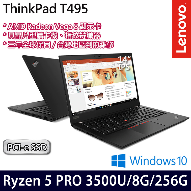 《Lenovo 聯想》T495 20NJS04E00(14吋FHD/R5 PRO 3500U/8G/256GB PCIe/R Vega8/Win10/三年保)