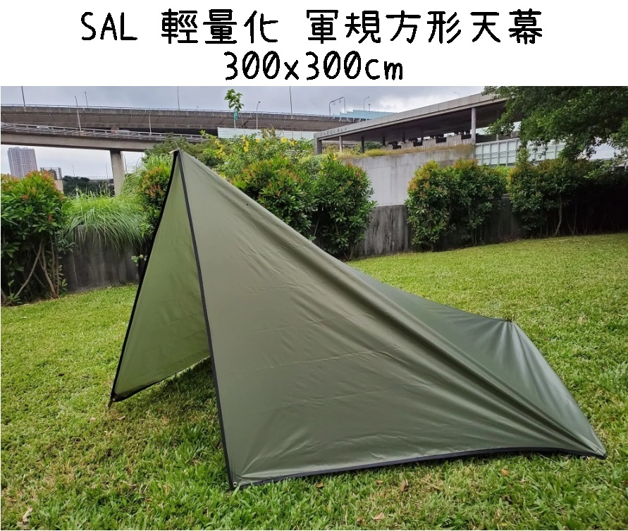 【野道家】SAL 輕量化 軍規方形天幕(附收納袋) 300x300cm