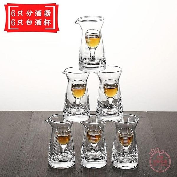 酒杯 【6只分酒器 6只酒杯】分酒器白酒杯套裝 家用一口杯 小酒杯酒具-快速出貨