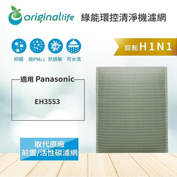 Panasonic EH3553【Original life】空氣清淨機濾網 長效可水洗